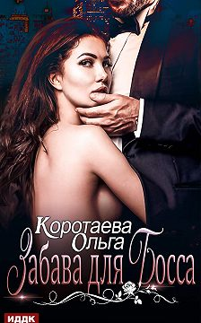 Ольга Коротаева - Забава для босса