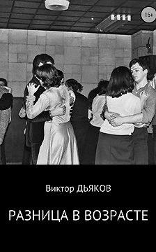 Виктор Дьяков - Разница в возрасте