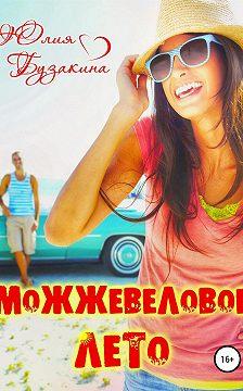 Юлия Бузакина - Можжевеловое лето