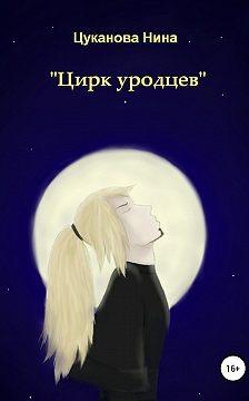 Нина Цуканова - «Цирк уродцев»