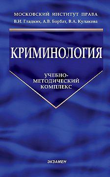 Unidentified author - Криминология