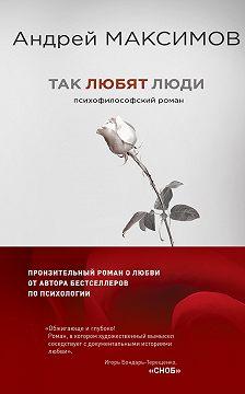 Андрей Максимов - Так любят люди