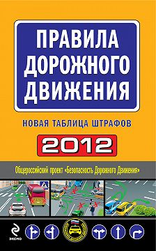 Unidentified author - Правила дорожного движения 2012. Новая таблица штрафов