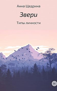 Анна Щедрина - Звери. Типы личности