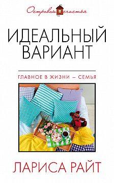 Лариса Райт - Идеальный вариант (сборник)