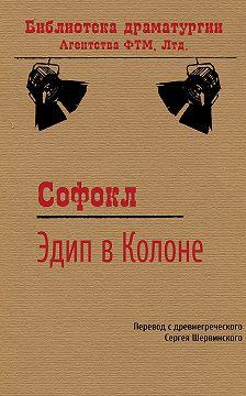 Софокл - Эдип в Колоне