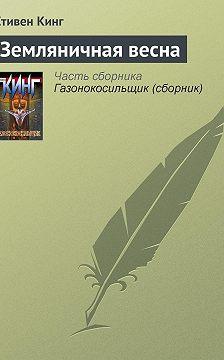 Стивен Кинг - Земляничная весна