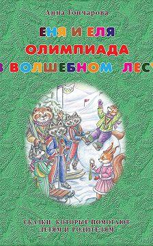Анна Гончарова - Еня и Еля. Олимпиада в Волшебном лесу