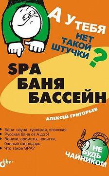 Алексей Григорьев - SPA, баня, бассейн