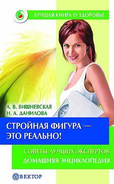 Анна Вишневская - Стройная фигура – это реально! Советы лучших экспертов. Домашняя энциклопедия