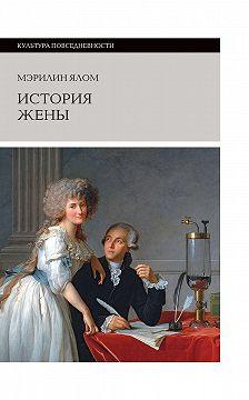 Мэрилин Ялом - История жены