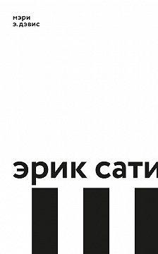 Мэри Дэвис - Эрик Сати