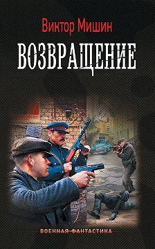 Виктор Мишин - Возвращение