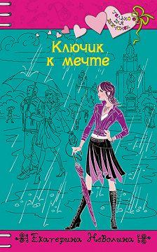 Екатерина Неволина - Ключик к мечте