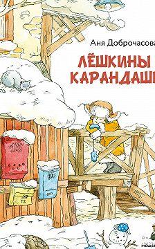 Анна Доброчасова - Лешкины карандаши