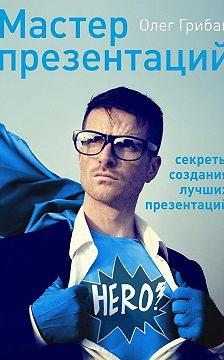 Олег Грибан - Мастер презентаций