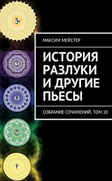 Максим Мейстер - История разлуки идругие пьесы