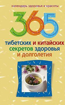 Unidentified author - 365 тибетских и китайских секретов здоровья и долголетия