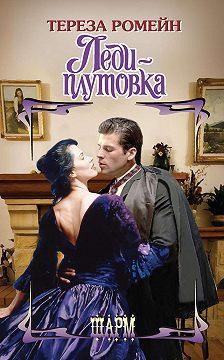 Тереза Ромейн - Леди-плутовка