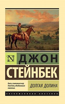 Джон Стейнбек - Долгая долина