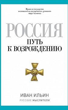 Иван Ильин - Россия. Путь к возрождению (сборник)