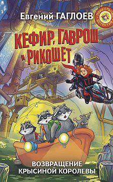Евгений Гаглоев - Кефир, Гаврош и Рикошет. Возвращение Крысиной королевы
