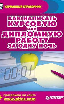 Аркадий Захаров - Как написать курсовую или дипломную работу за одну ночь