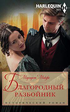 Маргарет Макфи - Благородный разбойник