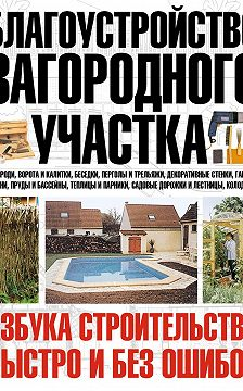 Юрий Шухман - Благоустройство загородного участка