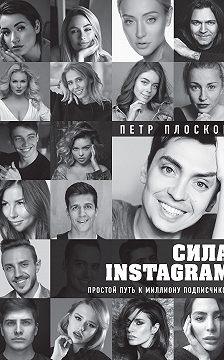 Петр Плосков - Сила Instagram. Простой путь к миллиону подписчиков