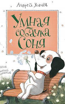 Андрей Усачев - Умная собачка Соня