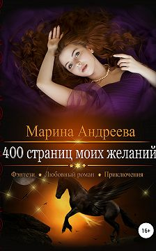 Марина Андреева - 400 страниц моих желаний