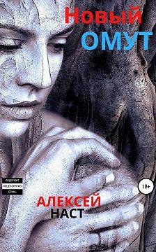 Алексей Наст - Новый омут