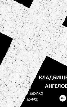 Эдуард Куфко - Кладбище ангелов