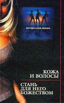 Оксана Бриза - Кожа и волосы. Стань для него божеством