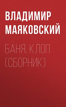 Владимир Маяковский - Баня. Клоп (сборник)