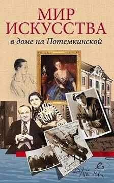 Андрей Булах - Мир искусства в доме на Потемкинской