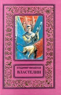 Владимир Михайлов - Властелин