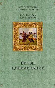 Владимир Миронов - Битвы цивилизаций