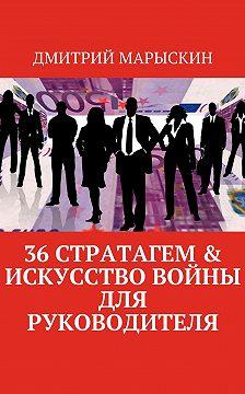 Дмитрий Марыскин - 36стратагем & Искусство войны для руководителя