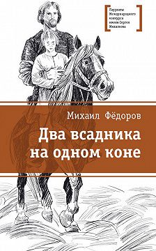 Михаил Фёдоров - Два всадника на одном коне