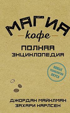Джордан Майклман - Магия кофе. Полная энциклопедия