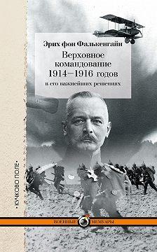 Эрих фон Фалькенгайн - Верховное командование 1914–1916 годов в его важнейших решениях