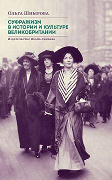 Ольга Шнырова - Суфражизм в истории и культуре Великобритании