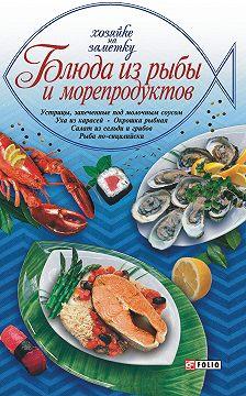Сборник рецептов - Блюда из рыбы и морепродуктов