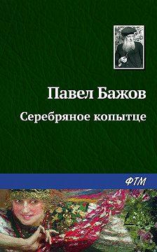 Павел Бажов - Серебряное копытце