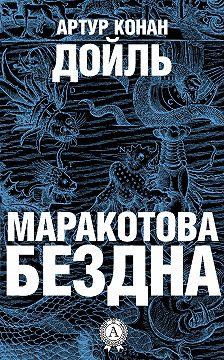 Артур Конан Дойл - Маракотова бездна