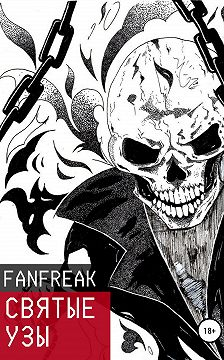 Fan Freak - Святые Узы