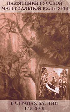 Коллектив авторов - Материальные памятники русской культуры в странах Балтии