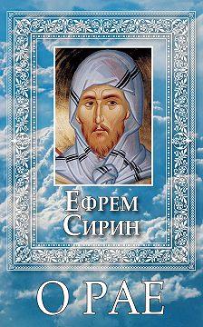 преподобный Ефрем Сирин - О Рае